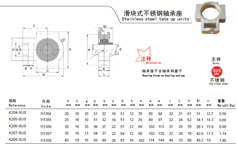 Technical drawing for bearing seat